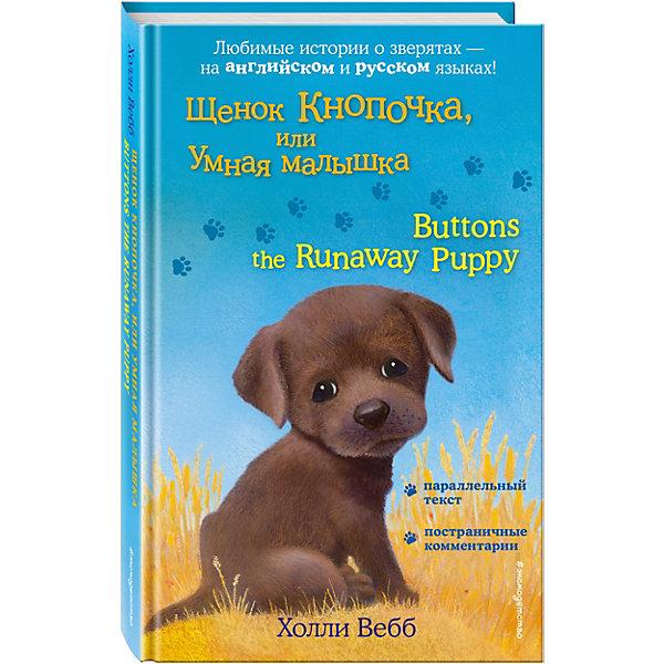 Книга-билингва Эксмо