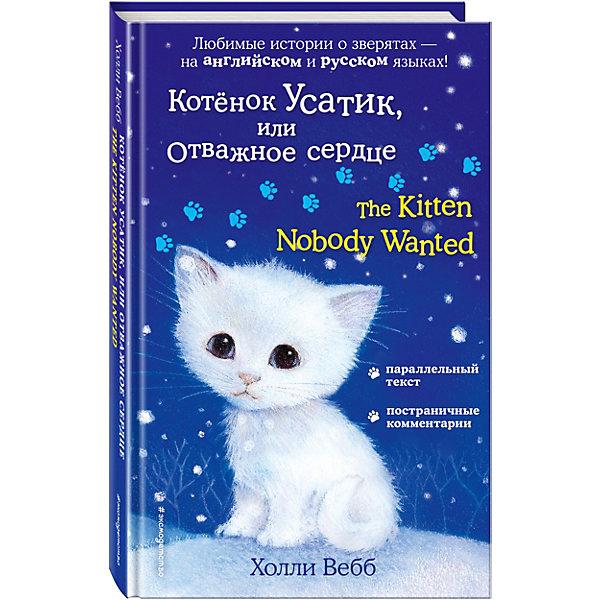 Купить Книга-билингва Эксмо Котёнок Усатик, или Отважное сердце , Россия, Унисекс