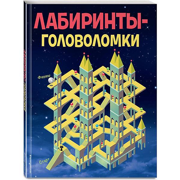 Лабиринты-головоломки, Эксмо