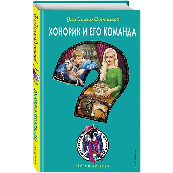 Эксмо Хонорик и его команда, Эксмо