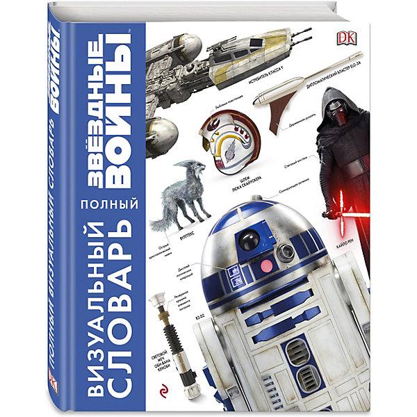 Эксмо Полный визуальный словарь Звёздные Войны
