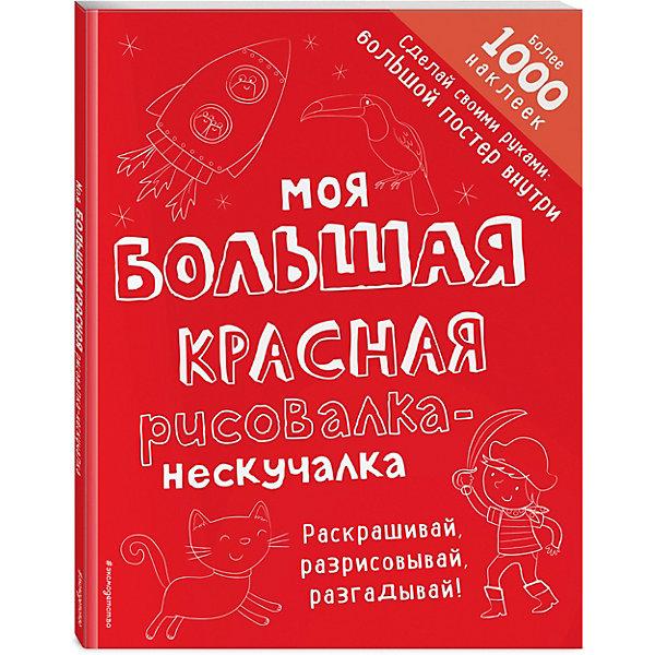 Купить Моя большая красная рисовалка-нескучалка, Эксмо, Россия, Унисекс