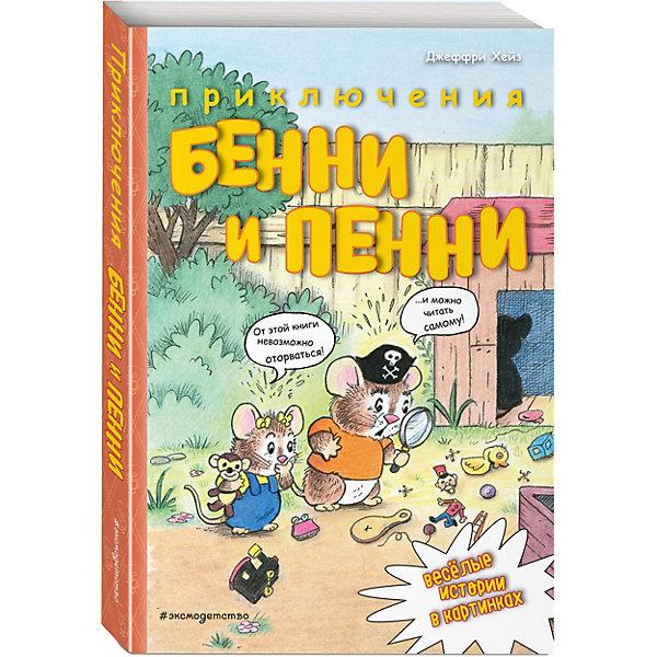 Эксмо Комиксы Приключения Бенни и Пенни