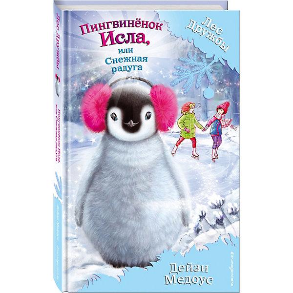 Пингвинёнок Исла, или Снежная радуга, Эксмо