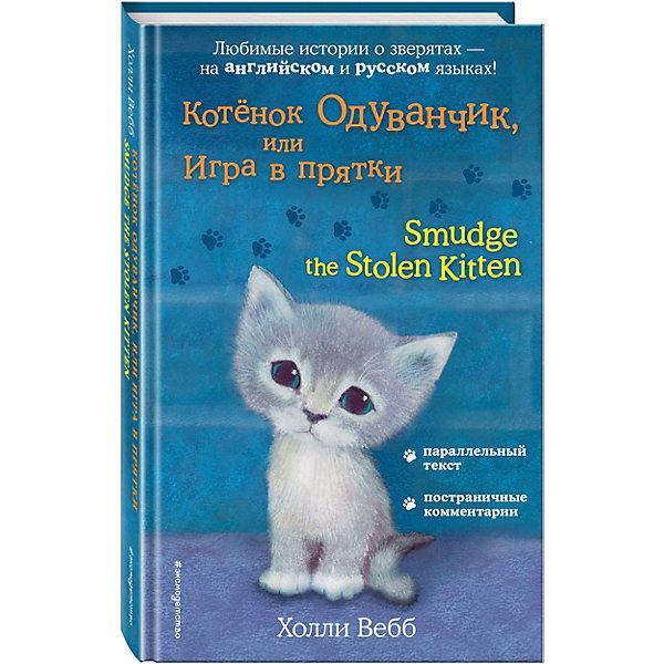 Купить Книга-билингва Эксмо Котёнок Одуванчик, или Игра в прятки , Россия, Унисекс