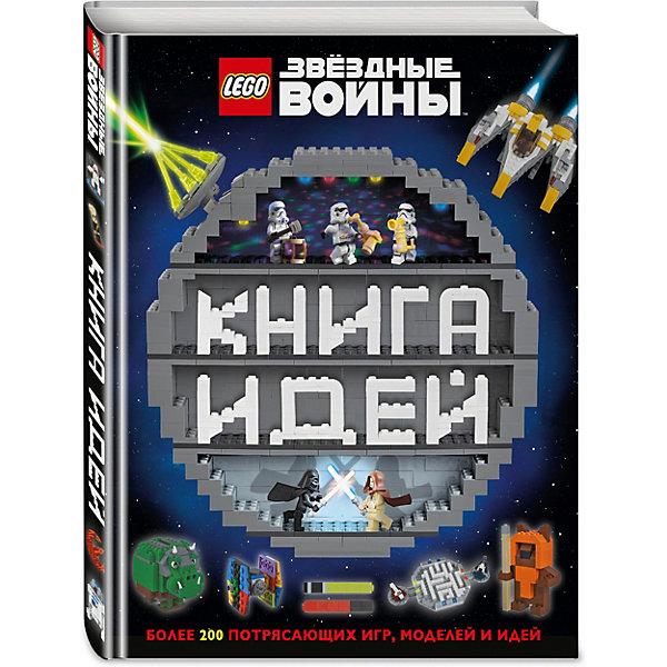 LEGO Книга идей Эксмо LEGO Star Wars lego звездные войны книга идей