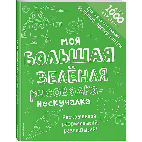 Купить Моя большая зелёная рисовалка-нескучалка, Эксмо, Россия, Унисекс