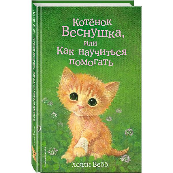 Котёнок Веснушка, или Как научиться помогать, Эксмо