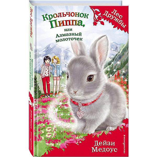 Крольчонок Пиппа, или Алмазный молоточек, Эксмо