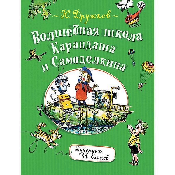 Росмэн Сказка Росмэн Волшебная школа Карандаша и Самоделкина