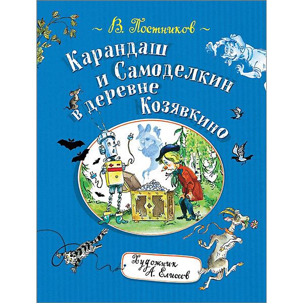 Росмэн Сказка Карандаш и Самоделкин в деревне Козявкино