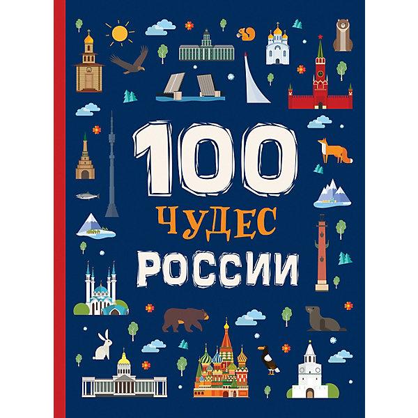 Росмэн Энциклопедия 100 Чудес России