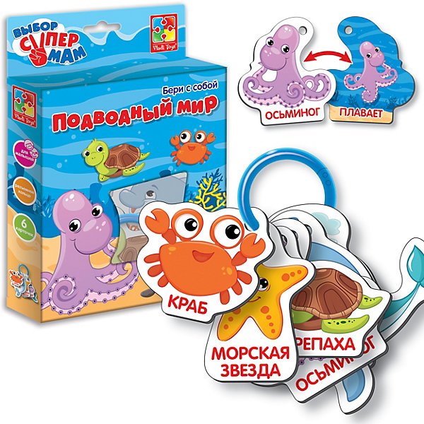 Vladi Toys Фигурные карточки на кольце Подводный мир