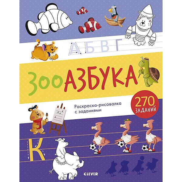 Clever Книга с заданиями Обучение грамоте, Зооазбука