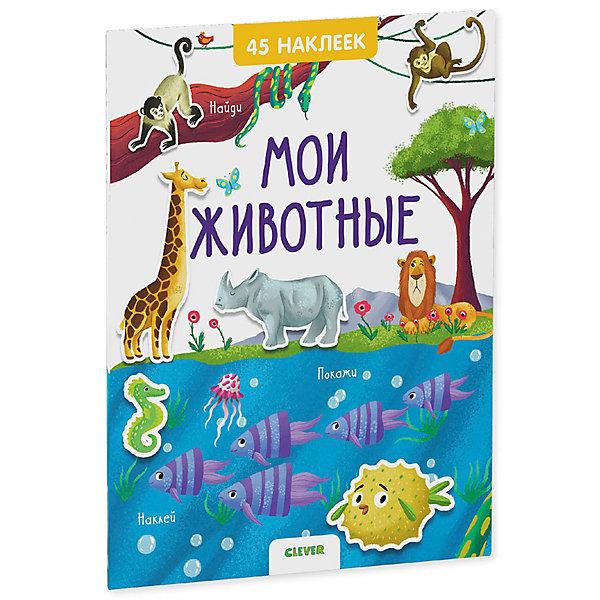 Купить Книжка с наклейками Clever Мои животные , Унисекс