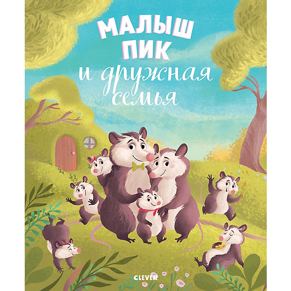Купить Книжка-картинка Clever Малыш Пик и дружная семья , Россия, Унисекс