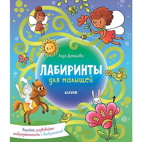 """Книга с заданиями Clever """"Лабиринты для малышей"""""""