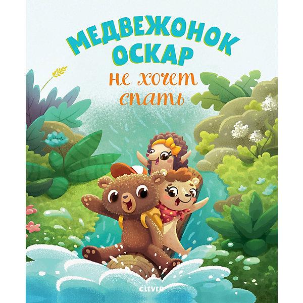 """Книжка-картинка Clever """"Медвежонок Оскар не хочет спать"""""""