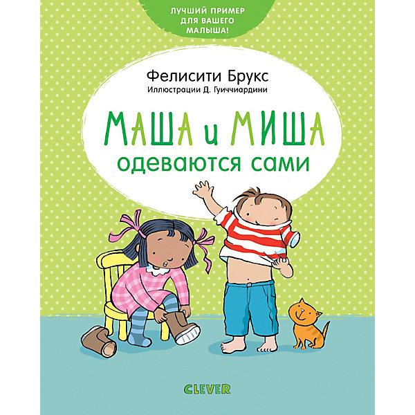 Первая книжка малыша Clever Маша и Миша одеваются самиПервые книги малыша<br>Характеристики:<br><br>? твердая обложка<br>? количество страниц: 26<br>? иллюстрации: цветные<br>? издательство Clever<br>? серия: Первые книжки малыша<br>? автор:  Брукс Ф.<br>? иллюстратор: Гуичиардини Д.<br><br>Маша и Миша любят представлять себя супергероями, но одеваться на улицу совершенно не хотят. Папа придумывает хитрую игру, чтобы быстрее собраться, и дети начинают одеваться на перегонки.