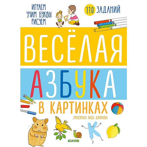 Clever Книга с заданиями Обучение грамоте, Веселая азбука в картинках