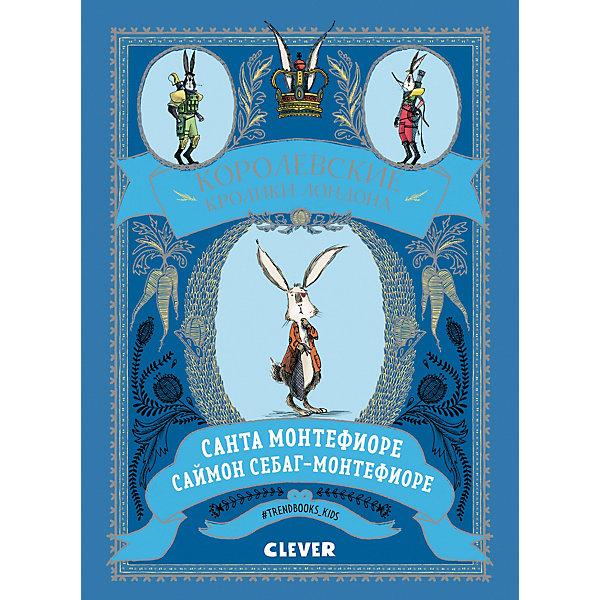 """Детектив Clever """"Королевские кролики Лондона"""""""