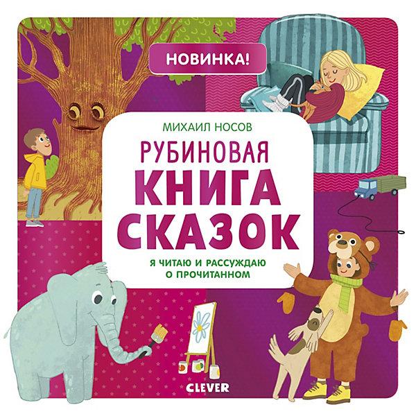 Clever Рубиновая книга сказок Я читаю и рассуждаю о прочитанном