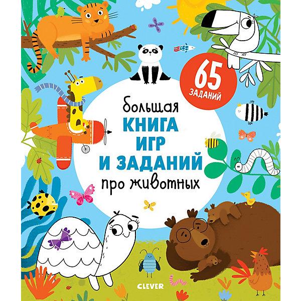 Clever Большая книга игр и заданий про животных Clever clever girl