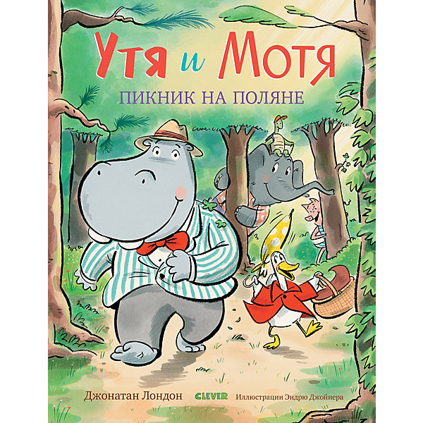 Купить Книжка-картинка Clever Утя и Мотя: Пикник на поляне , Унисекс