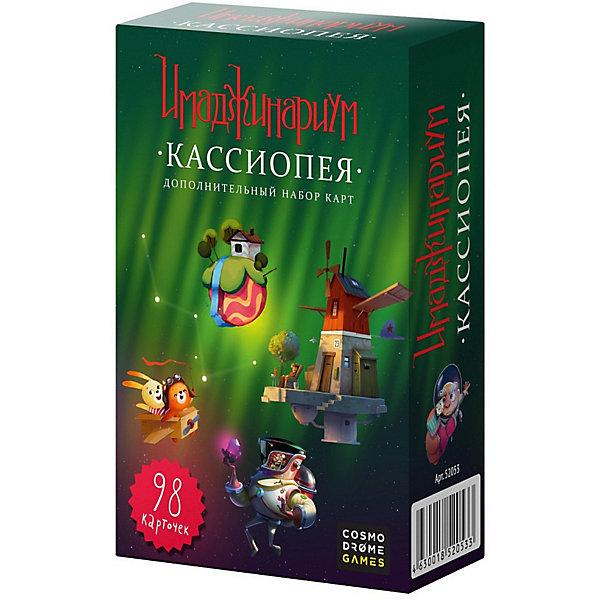 Дополнительние к игре Cosmodrome Games Имаджинариум: Кассиопея