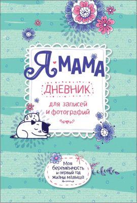 Росмэн Дневник Росмэн Я-мама для записей и фотографий