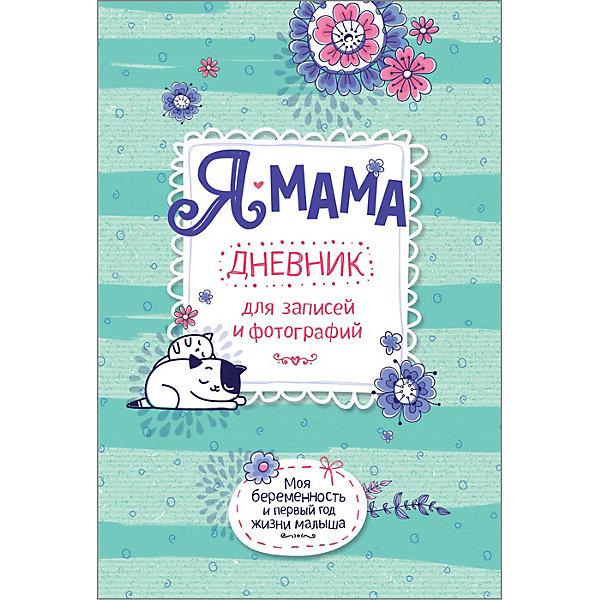 Росмэн Дневник Я-мама для записей и фотографий