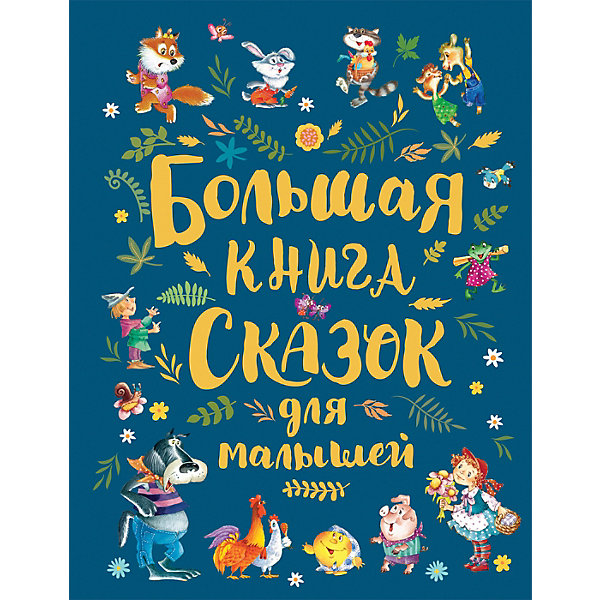 Росмэн Сборник Росмэн Большая книга сказок для малышей
