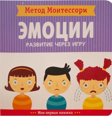 Фото - Мозаика-Синтез Моя первая книжка Мозаика-синтез Метод Монтесcори Развитие через игру. Эмоции раннее развитие мозаика синтез мир в картинках животные домашние питомцы