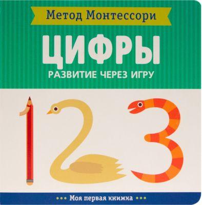 Фото - Мозаика-Синтез Моя первая книжка Мозаика-синтез Метод Монтесcори Развитие через игру. Цифры раннее развитие мозаика синтез мир в картинках животные домашние питомцы
