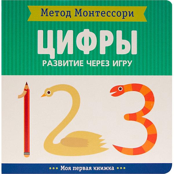 Фото - Мозаика-Синтез Моя первая книжка Мозаика-синтез Метод Монтесcори Развитие через игру. Цифры раннее развитие мозаика kids метод монтесcори развитие через игру формы моя первая книжка