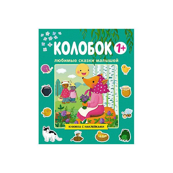 Купить Книга Мозаика-синтез Любимые сказки малышей. Колобок , с наклейками, Мозаика-Синтез, Россия, Унисекс