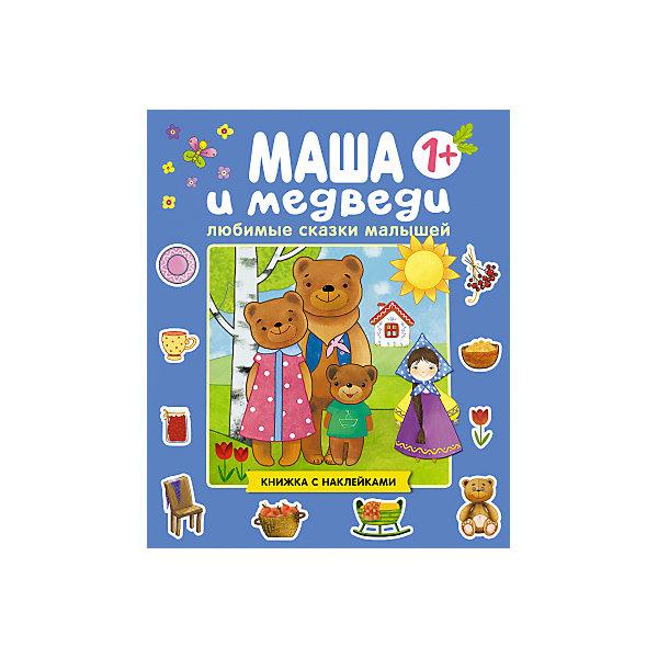 Мозаика-Синтез Книга Мозаика-синтез Любимые сказки малышей. Маша и медведи, с наклейками вилюнова в ред любимые сказки малышей маша и медведи книжка с наклейками