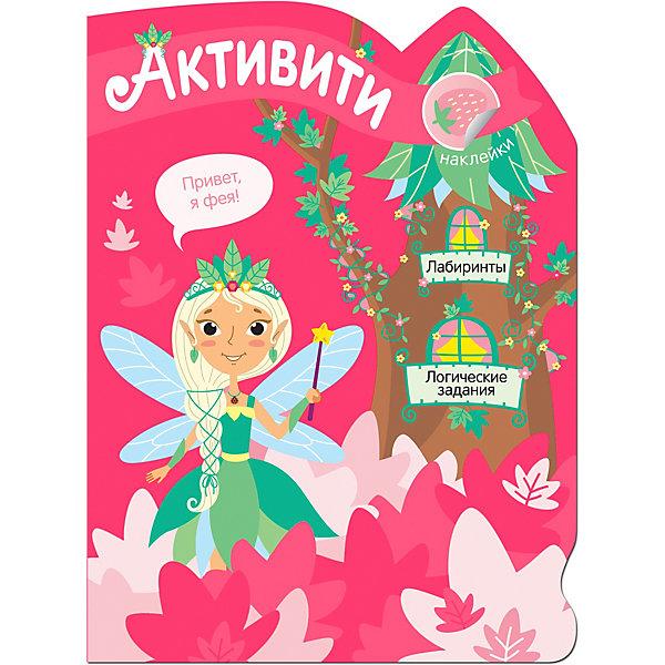 Купить Книга Мозаика-синтез Активити для девочек. Лесная фея , Мозаика-Синтез, Россия, Унисекс