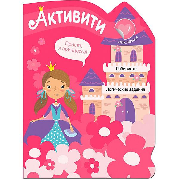 Мозаика-Синтез Книга Мозаика-синтез Активити для девочек. Принцесса
