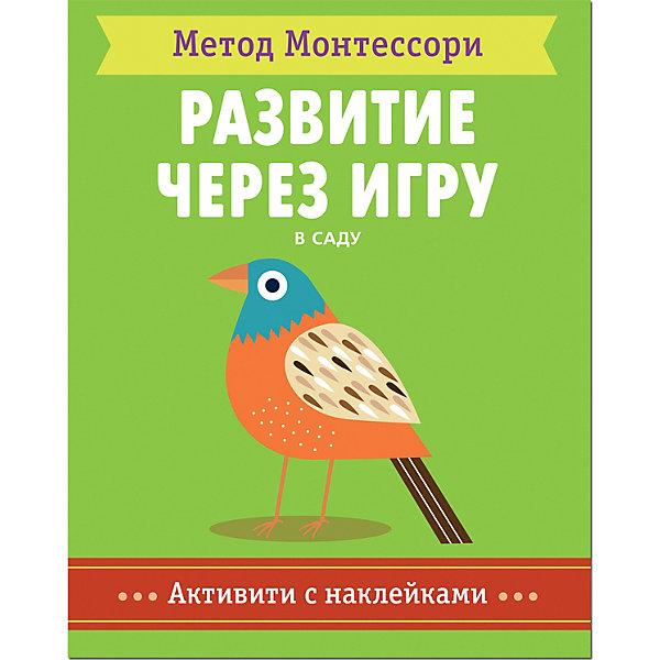 цена на Мозаика-Синтез Активити с наклейками Мозаика-синтез Метод Монтесcори