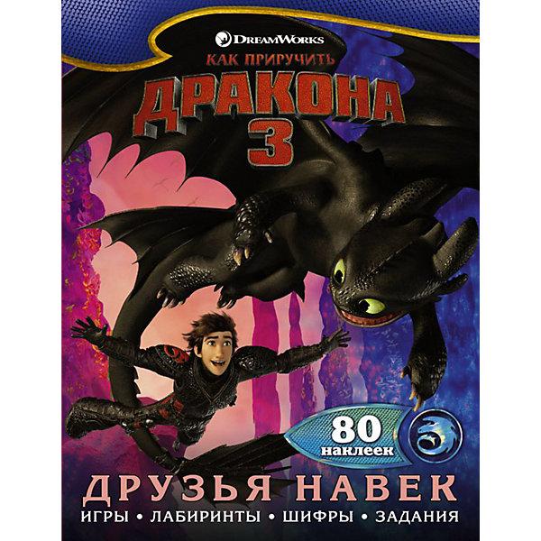 Издательство АСТ Как приручить дракона 3. Друзья навек (с наклейками)