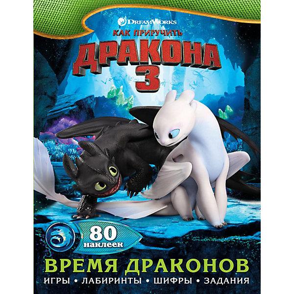 Издательство АСТ Как приручить дракона 3. Время драконов (с наклейками)