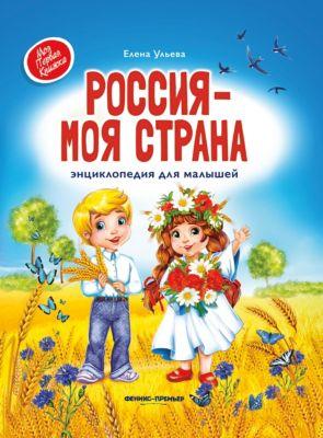 Феникс-Премьер Энциклопедия для малышей