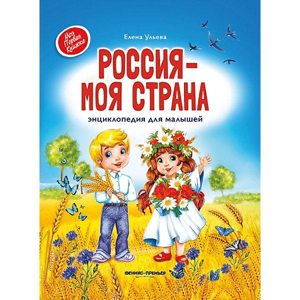 Феникс-Премьер Энциклопедия для малышей Россия - моя страна