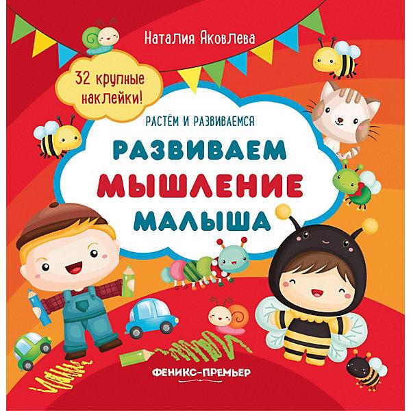 Феникс-Премьер Книжка с наклейками Развиваем мышление малыша попова и развиваем мышление книжка с наклейками