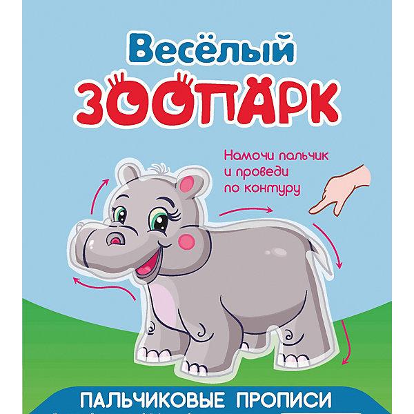 Купить Пальчиковые прописи Весёлый зоопарк , Fenix, Украина, Унисекс