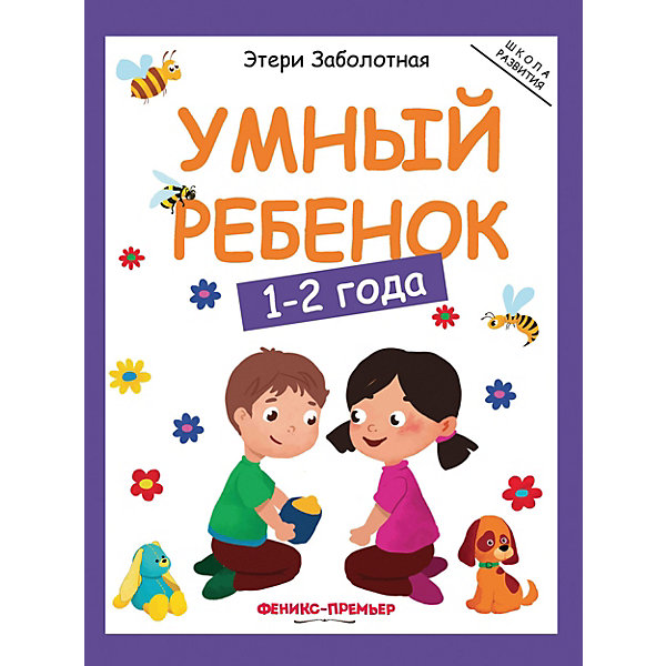 Феникс-Премьер Детское пособие Умный ребенок 1-2 года феникс премьер умный ребенок 4 5 лет