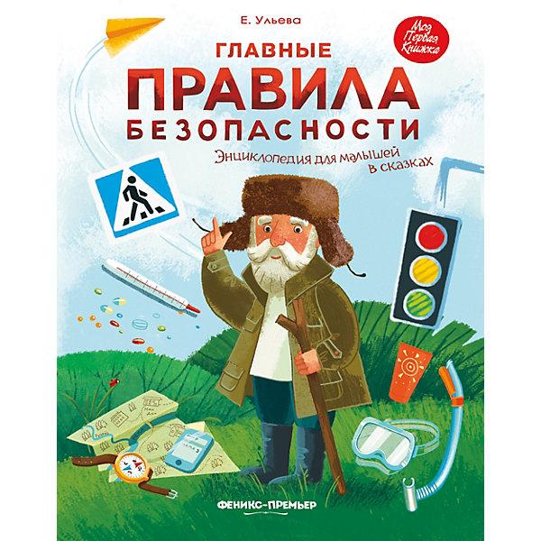 Феникс-Премьер Энциклопедия для малышей Главные правила безопасности, в сказках