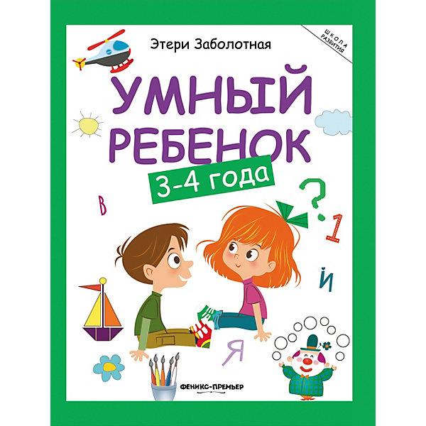 Феникс-Премьер Детское пособие Умный ребенок 3-4 года феникс премьер умный ребенок 4 5 лет