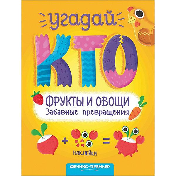 Книжка с наклейками Забавные превращения Фрукты и овощиКнижки с наклейками<br>Характеристики товара:<br><br>• переплёт: мягкий<br>• серия: Угадай кто<br>• количество страниц: 10<br>• год издания: 2019<br>• формат: 84х108/16<br>• страна бренда: Россия<br><br>Книжка с яркими наклейками предлагает малышу решать задачки на логику и мыслить ассоциативно. Приклеивая картинки ребёнок получит новые знания, разовьёт моторику и воображение, а также узнать названия овощей и фруктов.